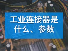 工业连接器是什么以及参数