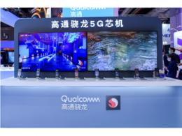 高通5G芯片骁龙888具备全球兼容性助力厂商拓展商机