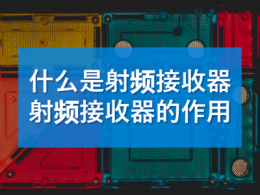 什么是射频接收器?射频接收器有什么作用?