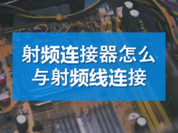 射频连接器怎么与射频线连接