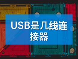 USB是几线连接器
