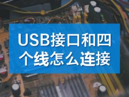 USB接口和四个线怎么连接
