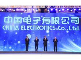 中国电子有限公司正式成立,将引入超百亿元战略投资
