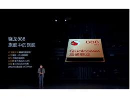 高通骁龙888首款手机小米11上市 全新体验的5G旗舰