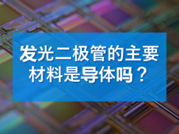 发光二极管的主要材料是什么体?导体还是半导体?