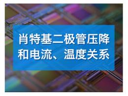 肖特基二极管压降和电流关系 和温度的关系