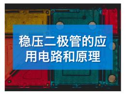 稳压二极管的应用电路和原理