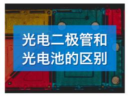 光电二极管和光电池的区别