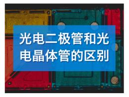 光电二极管和光电晶体管的区别