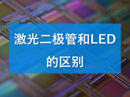 激光二极管和LED的区别_激光二极管和发光二极管的区别