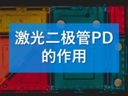 激光二极管PD的作用