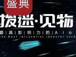 【倒计时3天】大咖演讲产业图谱行业榜单即将出炉!年度AIoT产业盛典重磅来袭