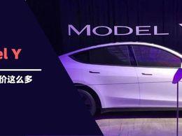 Model Y,为什么能降价16万