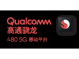 高通推出全新骁龙480 5G移动平台,首次将5G扩展至搭载骁龙4系的移动终端