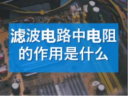 滤波电路中电阻的作用是什么