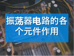 振荡器电路的各个元件作用