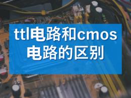 ttl电路和cmos电路的区别