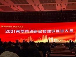 2021年南京市1号文发布