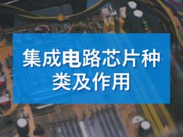 集成电路芯片种类及作用