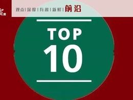 【重磅发布】10大最有影响力的物联网行业大事件(2020)