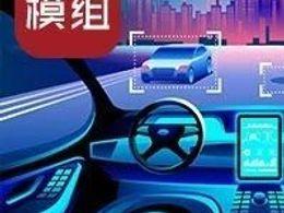 """小小模组结束传统汽车百年""""移动出行工具""""属性?"""
