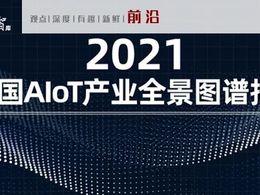 刚刚,《2021中国AIoT产业全景图谱报告》重磅发布!