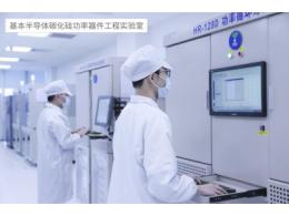 基本半导体完成数亿元B轮融资,打造行业领先的碳化硅IDM企业
