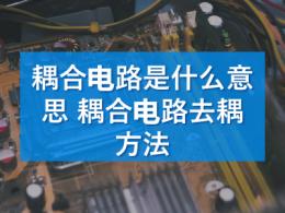 耦合电路是什么意思_耦合电路去耦方法