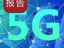 """为何说""""5G+工业互联网""""大有可为?这份《5G+工业互联网发展评估白皮书》告诉你"""