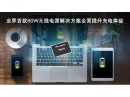 瑞萨电子发布业界首款60W无线电源接收器IC