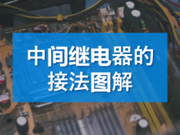 中间继电器的接法图解_中间继电器实物接线图