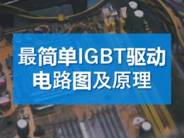最简单igbt驱动电路图及原理