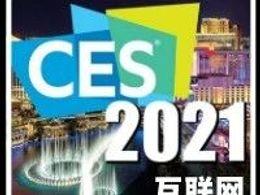 CES 2021丨英特尔终于发力,高通、联想放大招!