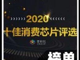 2020年度丨雷科技十佳消费芯片评选启动,谁能脱颖而出?