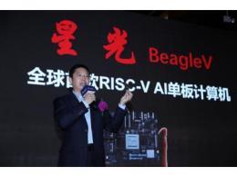 """开创""""芯""""未来 · 赛昉科技携手Seeed、BeagleBoard发布全球首款基于RISC-V星光系列AI单板计算机"""