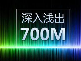 广电的700M为什么被称为黄金频段?