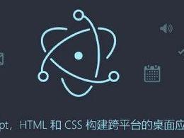 【软件技术】跨平台软件开发利器——electron