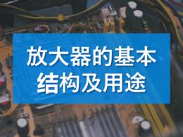 放大器的基本结构及用途