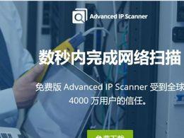 【PC工具】可能是最好用最方便的内部网络设备查看工具,内网ip查询ip扫描工具