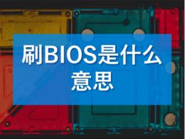刷BIOS是什么意思