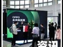 OPPO未来科技展首站登陆广州,卷轴屏概念机点燃现场气氛