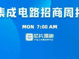 【芯招商-化合物半导体1.18】青岛国内最大功率器件生产基地通线|三安光电项目及补贴双进展