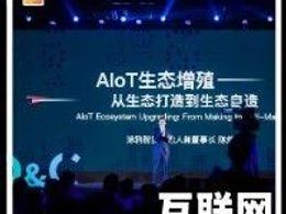 全球硬科技开发者大会:涂鸦智能的IoT OS大梦