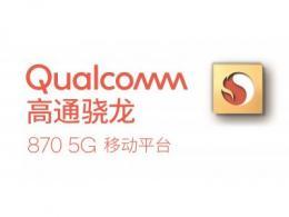 高通宣布推出性能强劲的骁龙870 5G移动平台