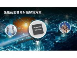 瑞萨电子扩展射频产品组合,覆盖宏基站完整信号链