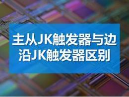主从jk触发器和边沿jk触发器的区别
