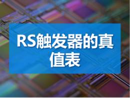 rs触发器真值表