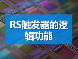 rs触发器的逻辑功能