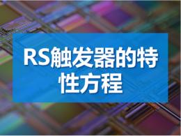 rs触发器的特性方程 rs触发器的特征方程
