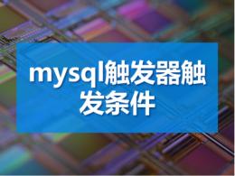 mysql触发器触发条件